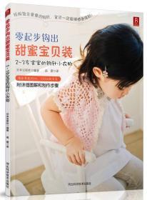 零起步钩出甜蜜宝贝装:2-3岁宝宝的钩织小衣物