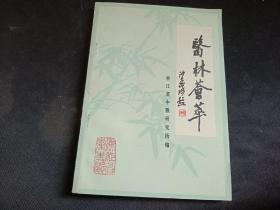 医林荟萃 第三辑  嘉善魏塘名医 陈良夫学术经验专辑