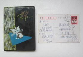 两件物品 一件是1973年汪清县罗子沟人民公社太平小学奖励给辛树森同志的日记本 一件是德江同志1982年底寄给父母的贺年明信片 弥足珍贵的一份历史纪念品 保真