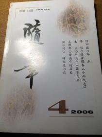 随笔 2006.4
