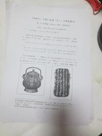 商周铜器铭文句子成分的调整与演化  等论文 18 份
