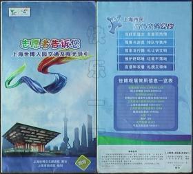 地图-上海世博会入园交通及观光导引