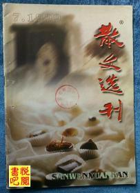 DTJ02  《散文选刊》 (1999年第07期)