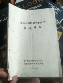 参加全国针灸学术会议论文选编(1980年)