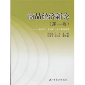 商品经济新论:社会化、全球化大生产商品经济