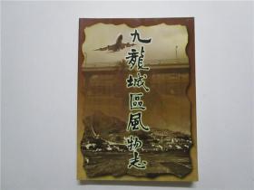 九龙城区风物志