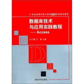 9787302247401数据库技术与应用实践教程:Access