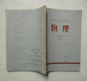 江西省高级中学课本物理(过渡教材)一年级用