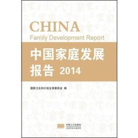 中国家庭发展报告2014