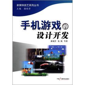 新媒体技艺系列丛书:手机游戏的设计开发