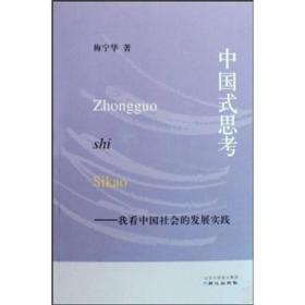 中国式思考--我看中国社会的发展实践
