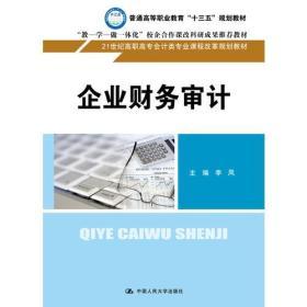 企业财务审计(21世纪高职高专会计类专业课程改革规划教材)