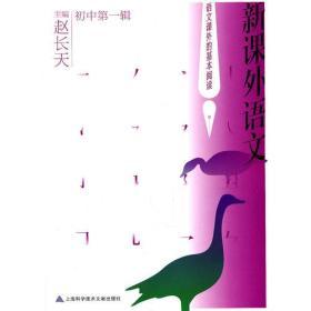 新课外语文(初中第一辑)