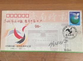 济南时报创刊五周年纪念封(著名设计师任怀平设计并亲笔签名)