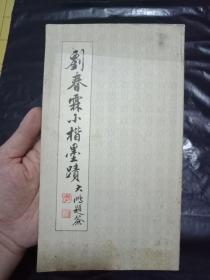 刘春霖小楷墨迹--书9品如图