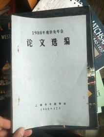 1980年度针灸年会论文选编