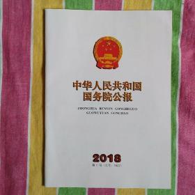 《中华人民共和国国务院公报》2018年第11号(总号:1622)