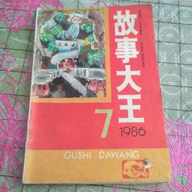 故事大王(1986/7):32开外观如图,前皮右下角有损伤如图,正文无勾画,私藏品如图,观图下单不争议。(A一7)
