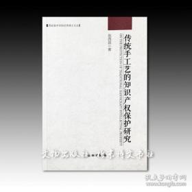 《传统手工艺的知识产权保护研究》