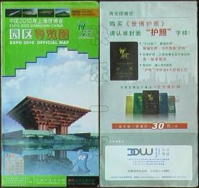地图-中国2010年上海世博会园区导览图