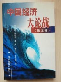 中国经济大论战.第五辑