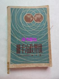 世界政治手册(后附国际知识小辞典)——民国36年再版