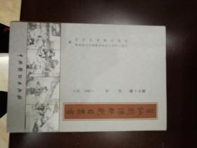 莆仙戏传统剧目丛书,第十一卷,剧本,2010年一版一印,精装32开,品好