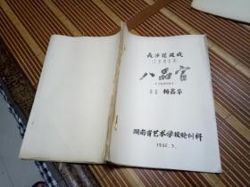 长沙花鼓戏 八品官(主旋律乐谱)  油印本