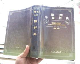 汉英中医辞典
