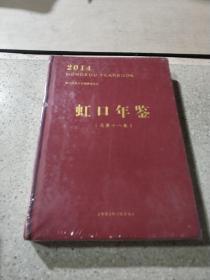 虹口年鉴 2014