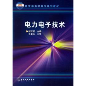 9787502535636电力电子技术