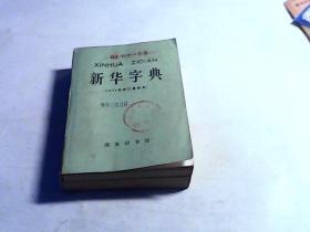 新华字典(1971年修订重排本,有毛主席语录)【1976年广西1版2次印刷】