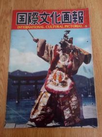 1954年日本出版《国际文化画报》:中国红十字会访日,文化代表和国会代表中共访问,印度总理尼赫鲁访华毛主席周总理等接见,抚顺的日本人战犯
