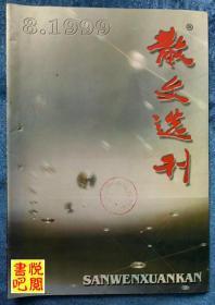 DTJ02  《散文选刊》 (1999年第08期)