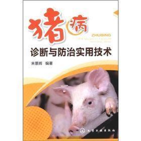 猪病诊断与防治实用技术