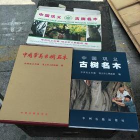 中国巩义古树名木