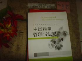 中国药事管理与法规》保正版,无写划