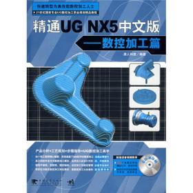 精通UG NX 5中文版:数控加工篇