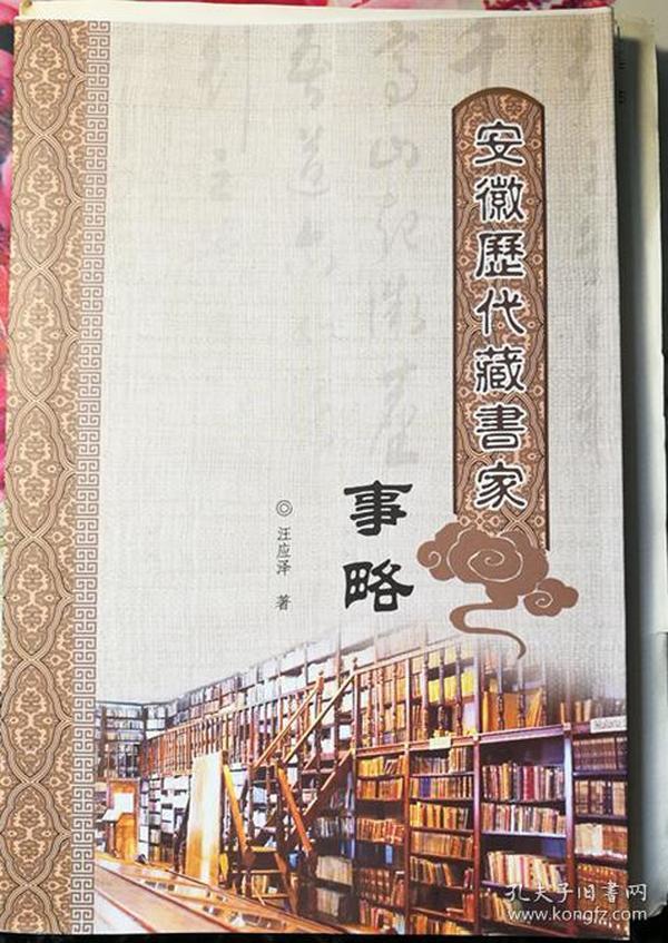 ★安徽历代藏书家事略(签名钤印毛边本,保真,2013年一版一印.)