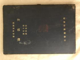 汉译世界名著 方法论