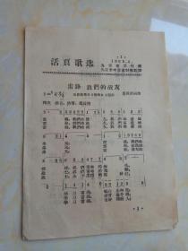 活页歌选(九江市文化馆)