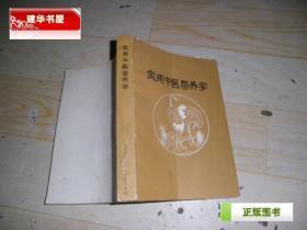 实用中医营养学     DD2