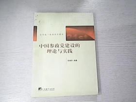 北京统一战线培训教材:中国参政党建设的理论与实践
