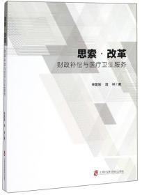 思索.改革财政补偿与医疗卫生服务