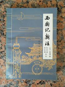 3018、西厢记新注, 江西人民出版社、1980年7月1版1印331页,规格32开,9品。