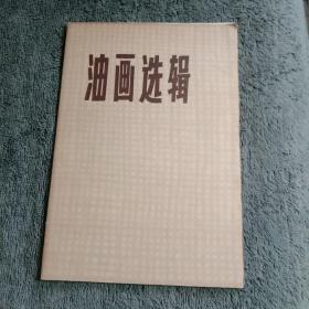 油画选辑(活页7张)散页【1-3】