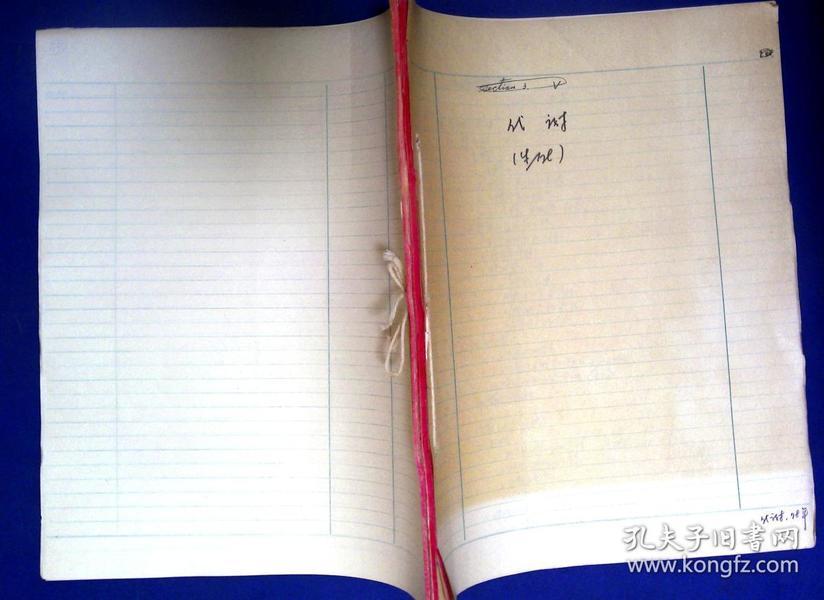 21012261 高德伟 医学教学笔记材料 代谢(生化)189页 1978