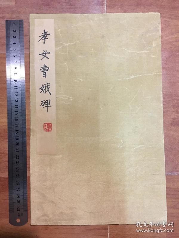 清拓本       孝女曹娥碑(一册16开,完整好品)