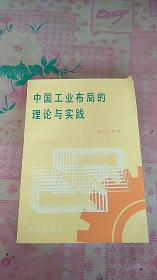 中国工业布局的理论与实践