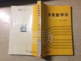 体育教学论(馆藏)
